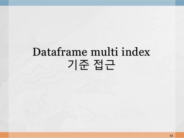 43 Dataframe multi index 기준 접근