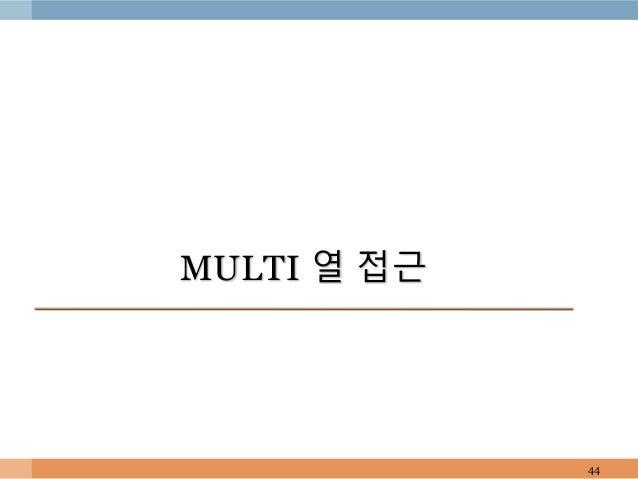 MULTI 열 접근 44