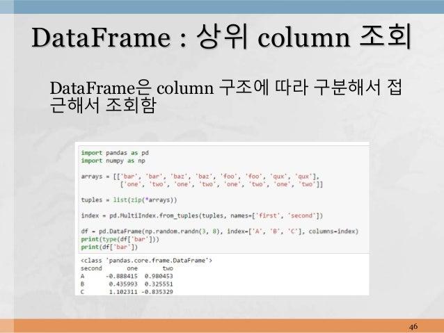 DataFrame은 column 구조에 따라 구분해서 접 근해서 조회함 46 DataFrame : 상위 column 조회
