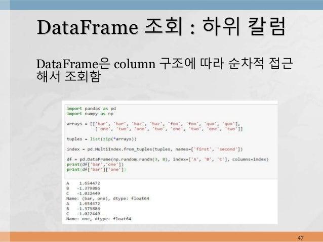 DataFrame은 column 구조에 따라 순차적 접근 해서 조회함 47 DataFrame 조회 : 하위 칼럼