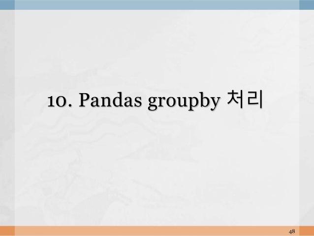 48 10. Pandas groupby 처리