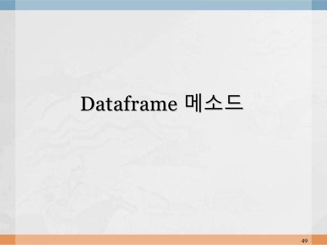 49 Dataframe 메소드