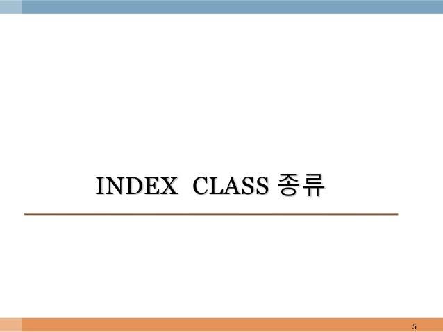 INDEX CLASS 종류 5