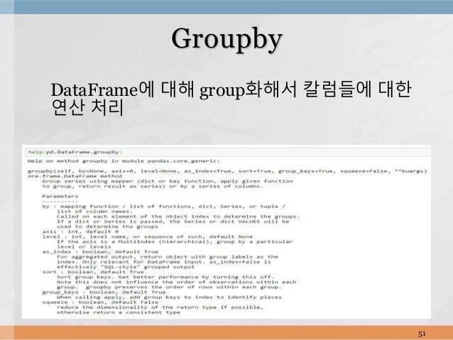 DataFrame에 대해 group화해서 칼럼들에 대한 연산 처리 51 Groupby