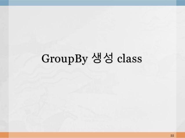 55 GroupBy 생성 class