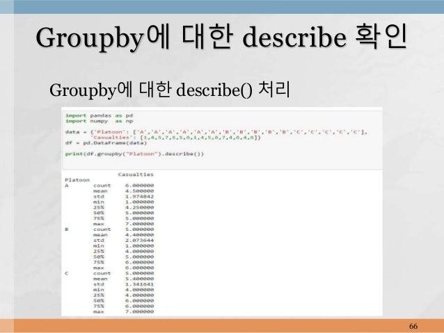 Groupby에 대한 describe() 처리 66 Groupby에 대한 describe 확인
