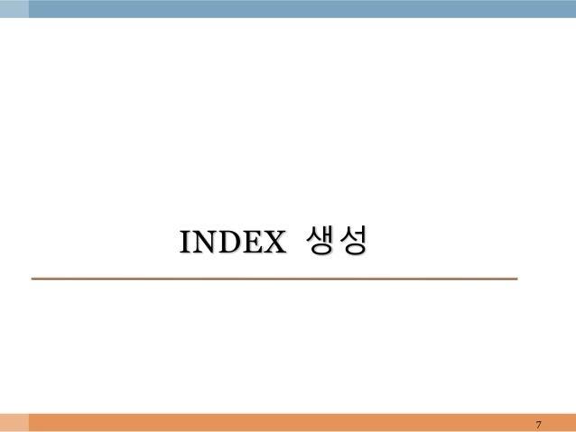 INDEX 생성 7