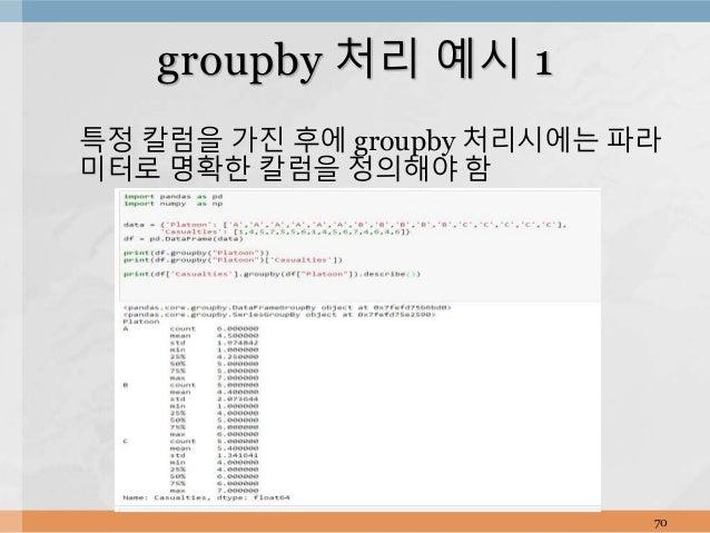 특정 칼럼을 가진 후에 groupby 처리시에는 파라 미터로 명확한 칼럼을 정의해야 함 70 groupby 처리 예시 1