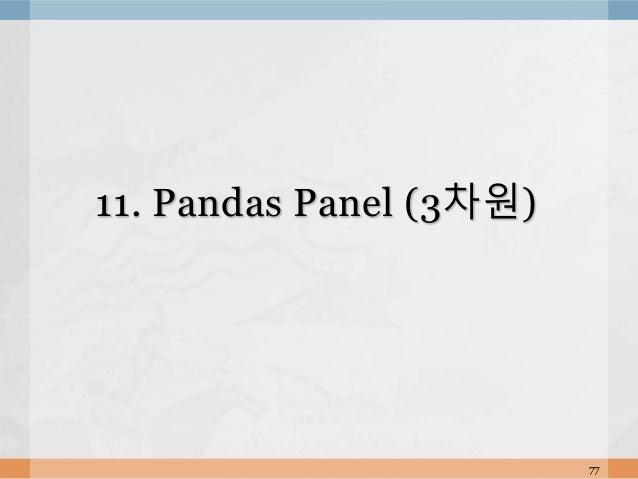 77 11. Pandas Panel (3차원)