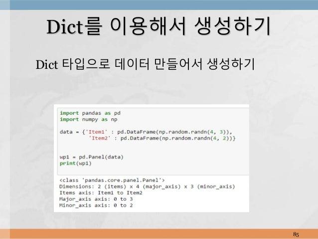 Dict 타입으로 데이터 만들어서 생성하기 85 Dict를 이용해서 생성하기