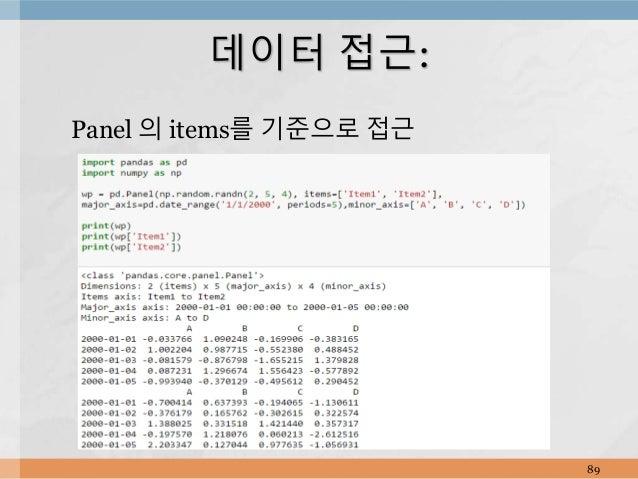 Panel 의 items를 기준으로 접근 89 데이터 접근: