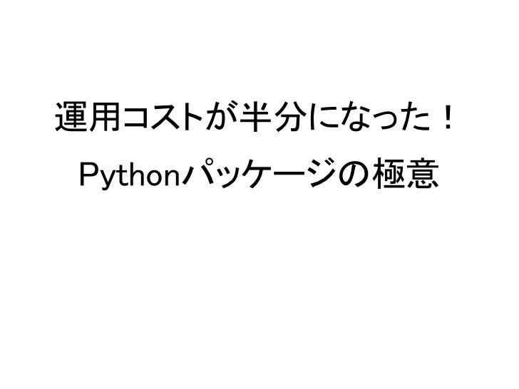 運用コストが半分になった!Pythonパッケージの極意