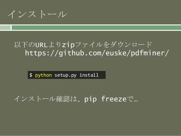 Pythonでpdfをいじってみる