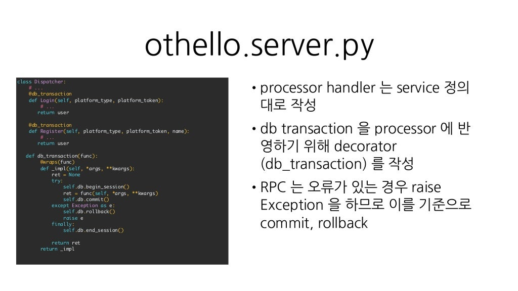 othello.server.py class Dispatcher: # ... @db_transaction def Login(self, platform_type, platform_token): # ... return use...
