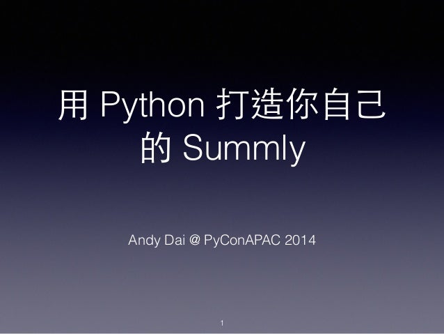 ⽤用 Python 打造你⾃自⼰己 的 Summly Andy Dai @ PyConAPAC 2014 1