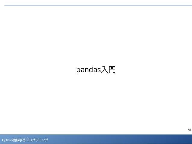 38 Python機械学習プログラミング pandas入門