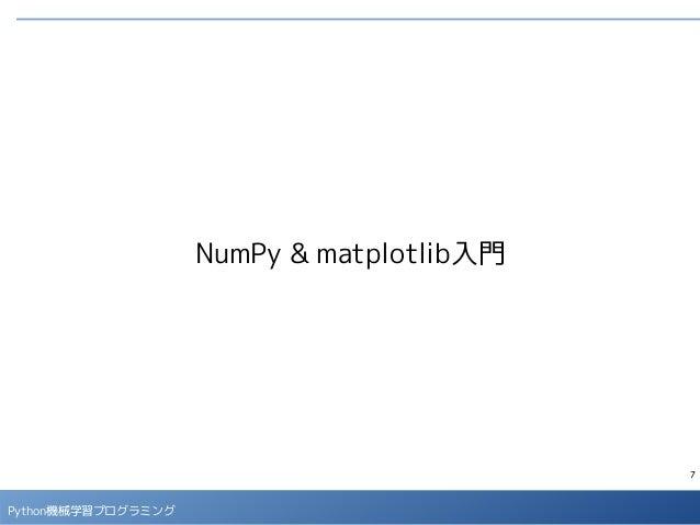 7 Python機械学習プログラミング NumPy & matplotlib入門