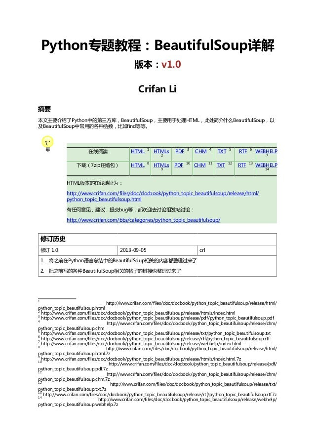 Python专题教程:BeautifulSoup详解 版本:v1.0 Crifan Li 摘要 本文主要介绍了Python中的第三方库,BeautifulSoup,主要用于处理HTML,此处简介什么BeautifulSoup,以 及Beauti...