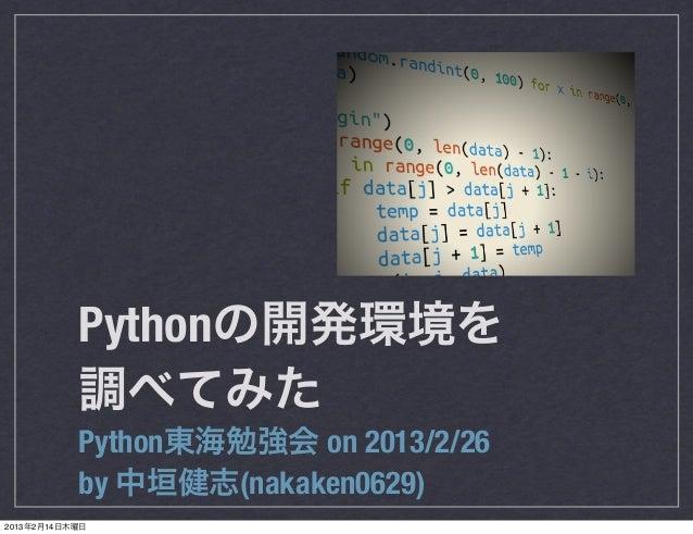 python 開発 環境