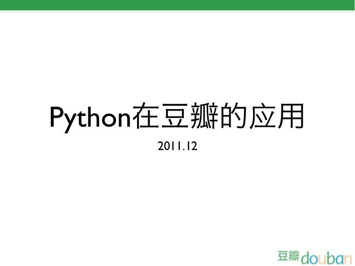 Python             应         2011.12