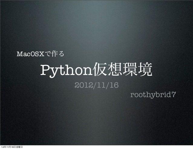 MacOSXで作る               Python仮想環境                    2012/11/16                                 roothybrid712年11月16日金曜日
