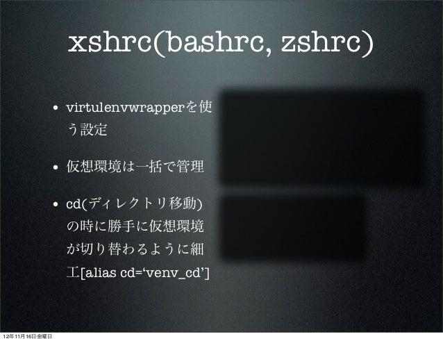 xshrc(bashrc, zshrc)           • virtulenvwrapperを使               う設定           • 仮想環境は一括で管理           • cd(ディレクトリ移動)     ...