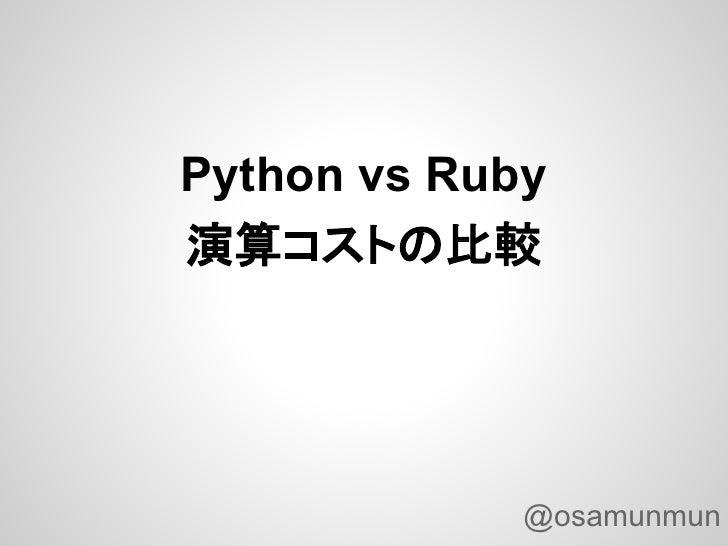 Python vs Ruby演算コストの比較             @osamunmun