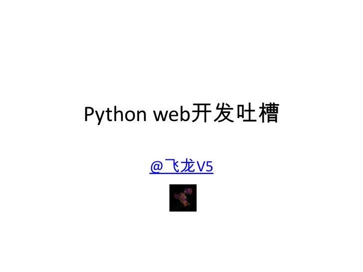 Python web开发吐槽<br />@飞龙V5<br />