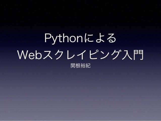 Pythonによる Webスクレイピング入門 関根裕紀