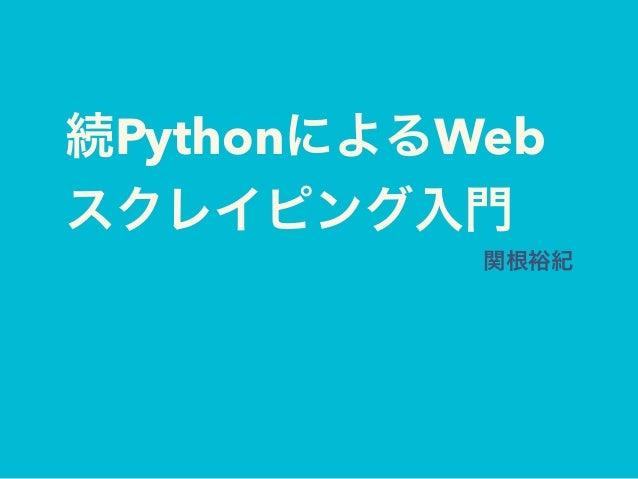 続PythonによるWeb スクレイピング入門 関根裕紀