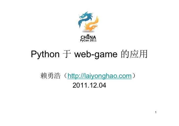 Python 于 web-game 的应用 赖勇浩(http://laiyonghao.com)       2011.12.04                              1