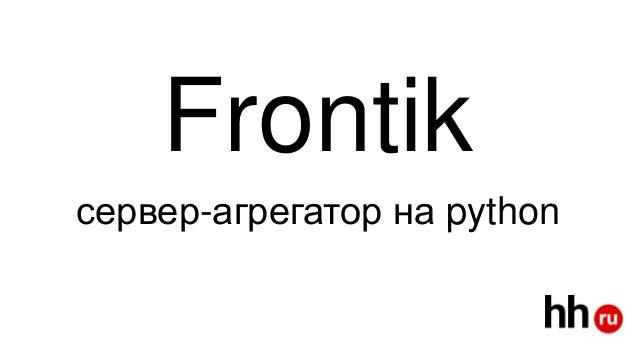 Frontik сервер-агрегатор на python