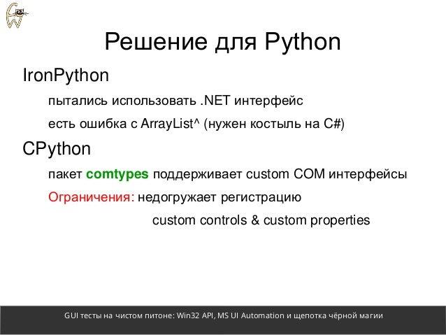 Comtypes Python | Pics | Download |