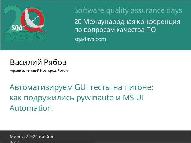 Software quality assurance days 20 Международная конференция по вопросам качества ПО sqadays.com Минск. 24–26 ноября Васил...