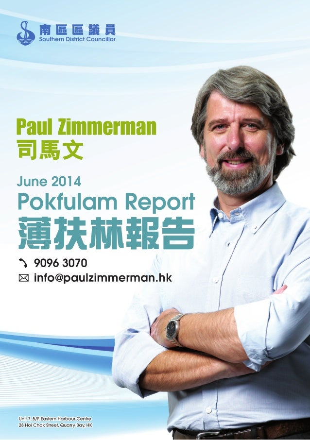 Pokfulam Report June 2014 薄扶林報告