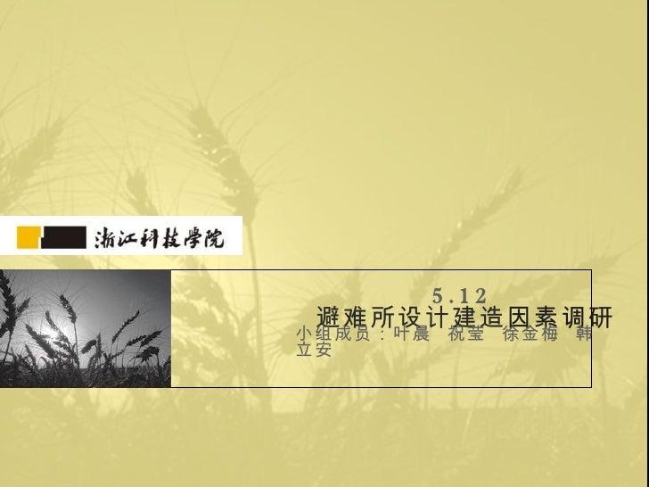 5.12 避难所设计建造 因素调研 小组成员:叶晨  祝莹  徐金梅  韩立安