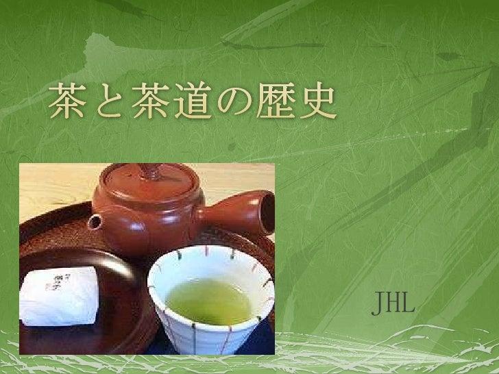 茶と茶道の歴史<br />JHL<br />