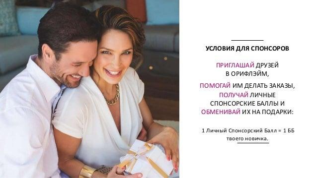 """Орифлэйм-Россия. """"Создай свою историю любви"""" Slide 3"""