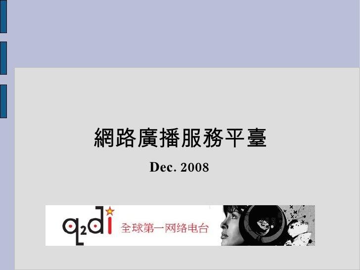 Dec. 2008 網路廣播服務平臺