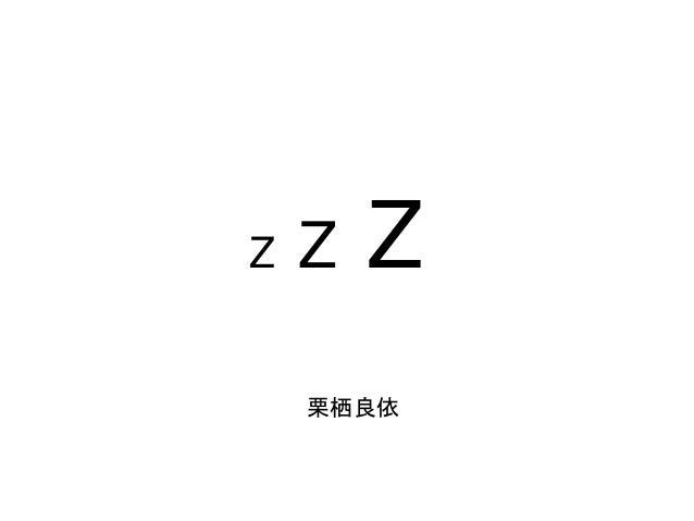 Z Z Z  栗栖良依