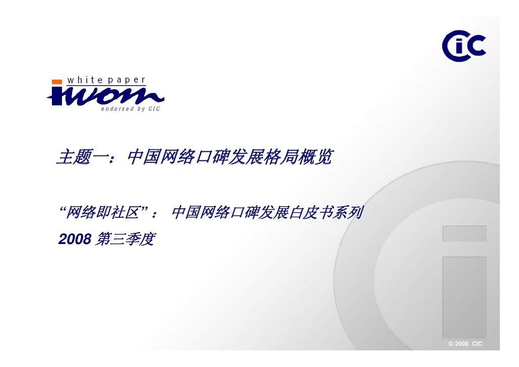 """主题一:中国网络口碑发展格局概览  """"网络即社区"""" : 中国网络口碑发展白皮书系列 2008 第三季度                               © 2008 CIC"""