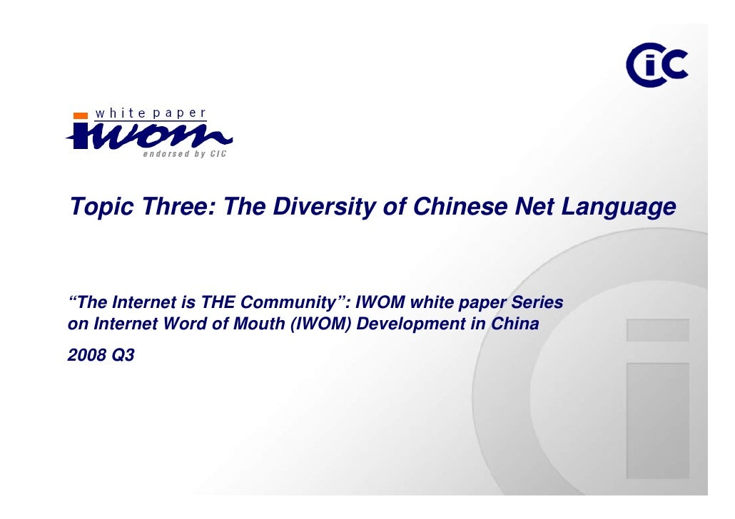 "Topic Three: The Diversity of Chinese Net Language   ""The Internet is THE Community"": IWOM white paper Series on Internet ..."