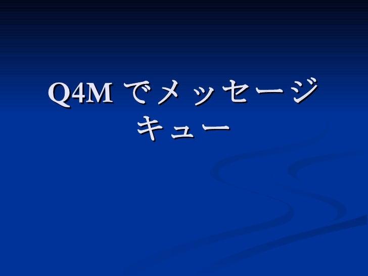 Q4M でメッセージキュー