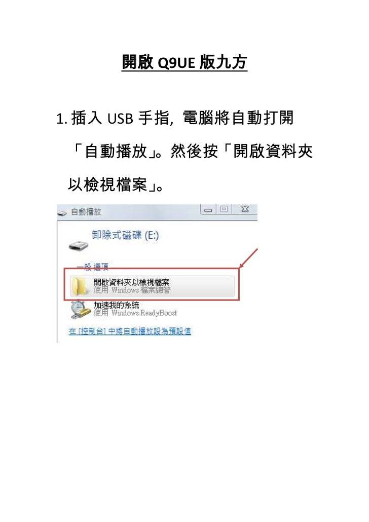 開啟Q9UE版九方<br /><ul><li>插入USB手指, 電腦將自動打開「自動播放」。然後按「開啟資料夾以檢視檔案」。
