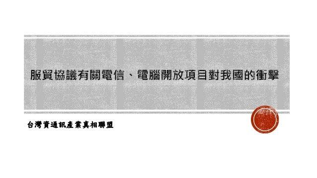 台灣資通訊產業真相聯盟