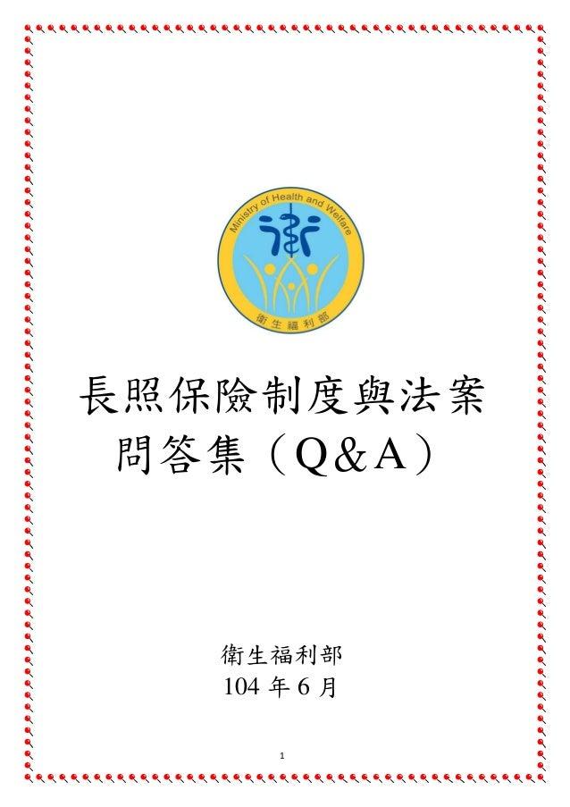 1 長照保險制度與法案 問答集(Q&A) 衛生福利部 104 年 6 月