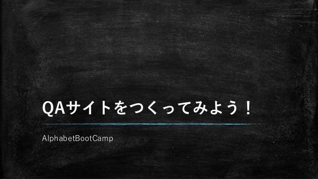 QAサイトをつくってみよう! AlphabetBootCamp