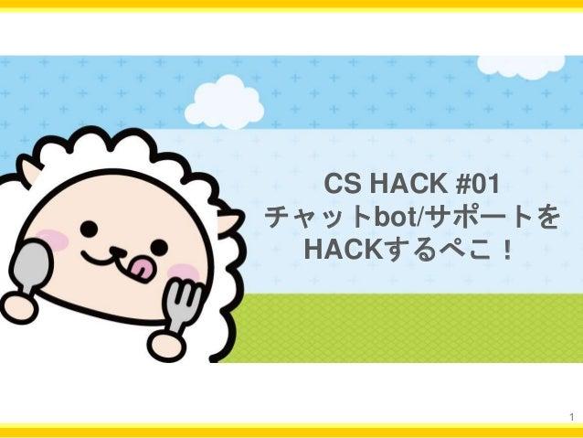 1 CS HACK #01 チャットbot/サポートを HACKするぺこ!