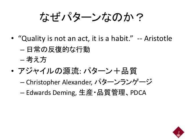 アジャイル品質パターン (Agile Quality, QA2AQ) Slide 2