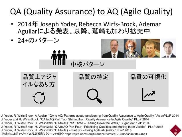 アジャイル品質パターン (Agile Quality, QA2AQ) Slide 3